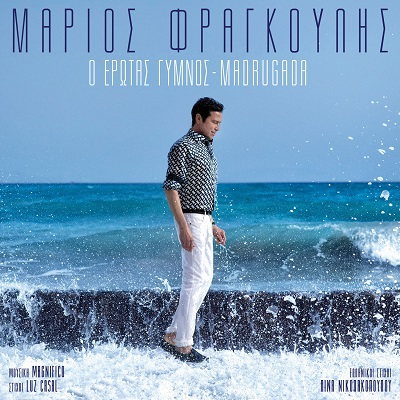 Mario Frangoulis -O Erotas Gymnos - Madrugada (Love Revealed)