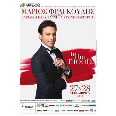 Mario Frangoulis In the Mood with Special guests: Vasiliki Karayianni - Myrsini Margariti