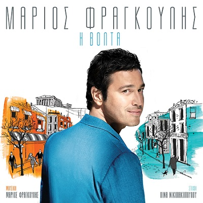 Mario Frangoulis - I Volta - The Walk